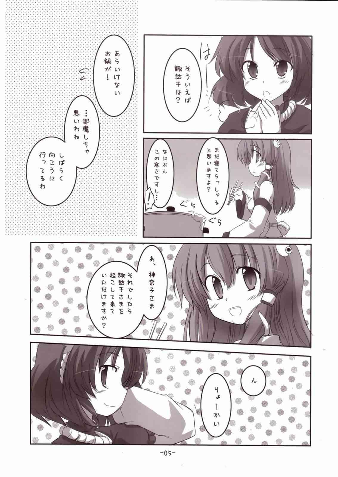 Suwako-sama to Issho! 4