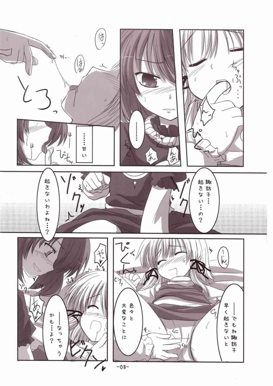 Suwako-sama to Issho! 7