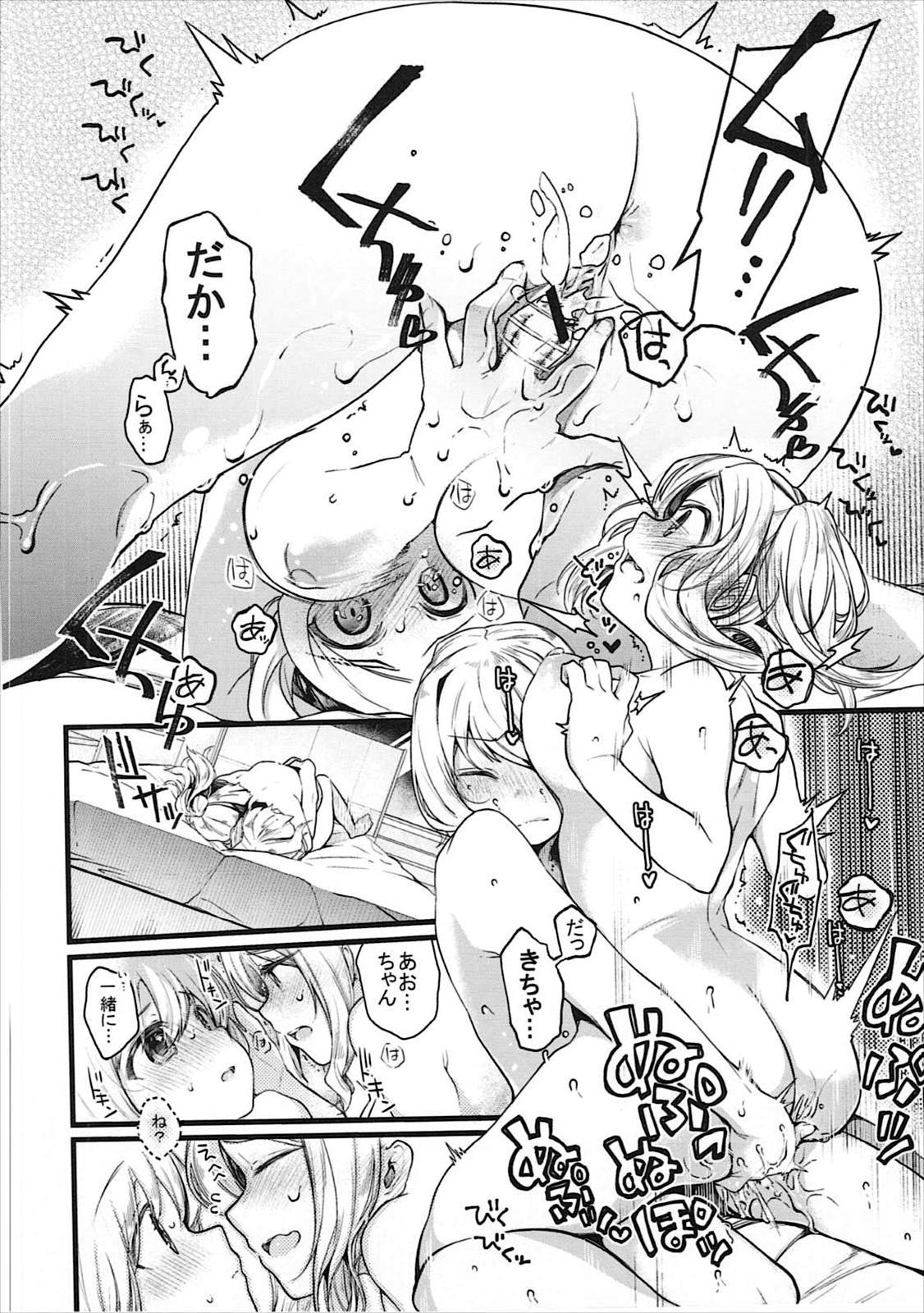 Kimochi Ii Koto Shiyokka? 16