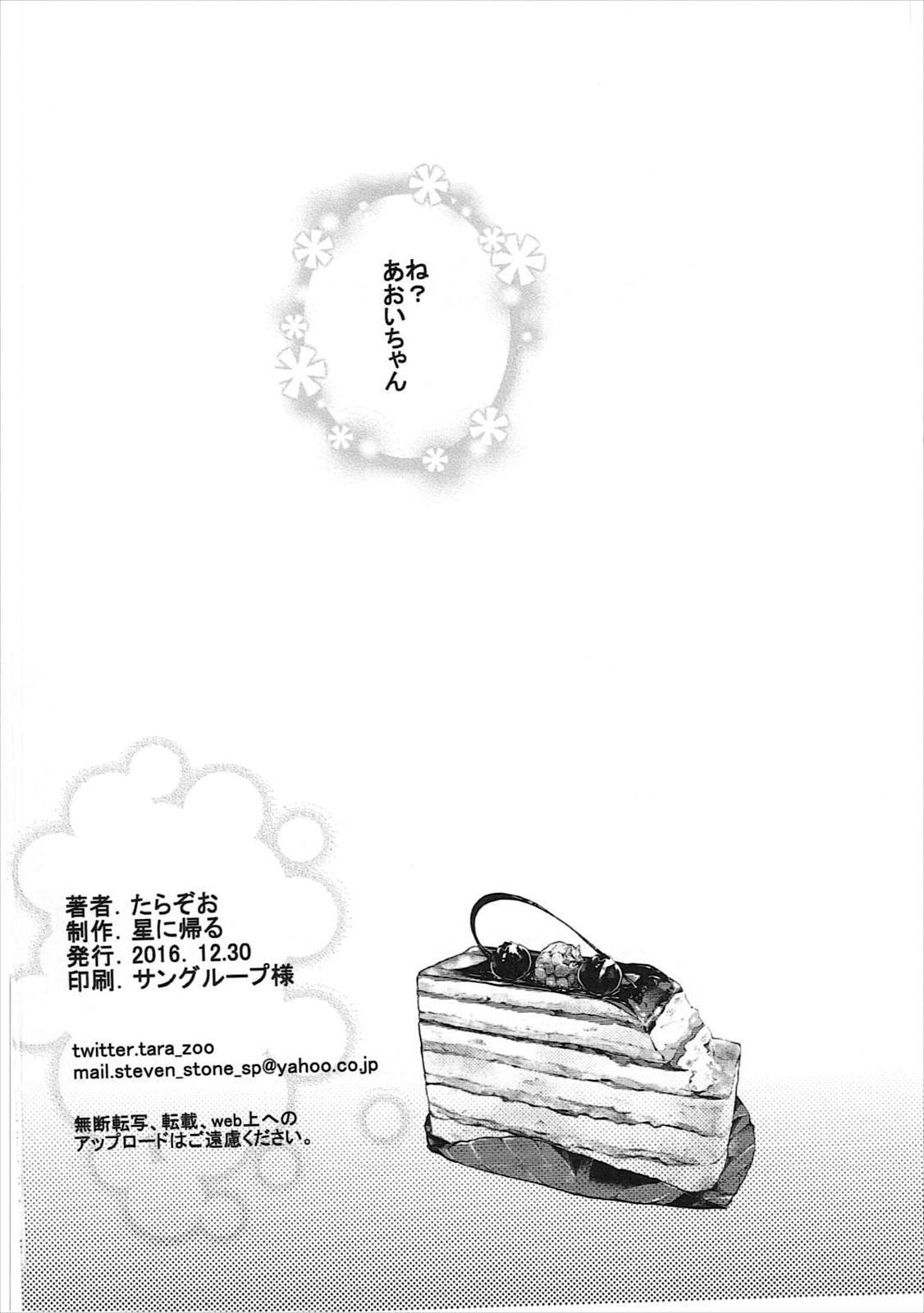 Kimochi Ii Koto Shiyokka? 24
