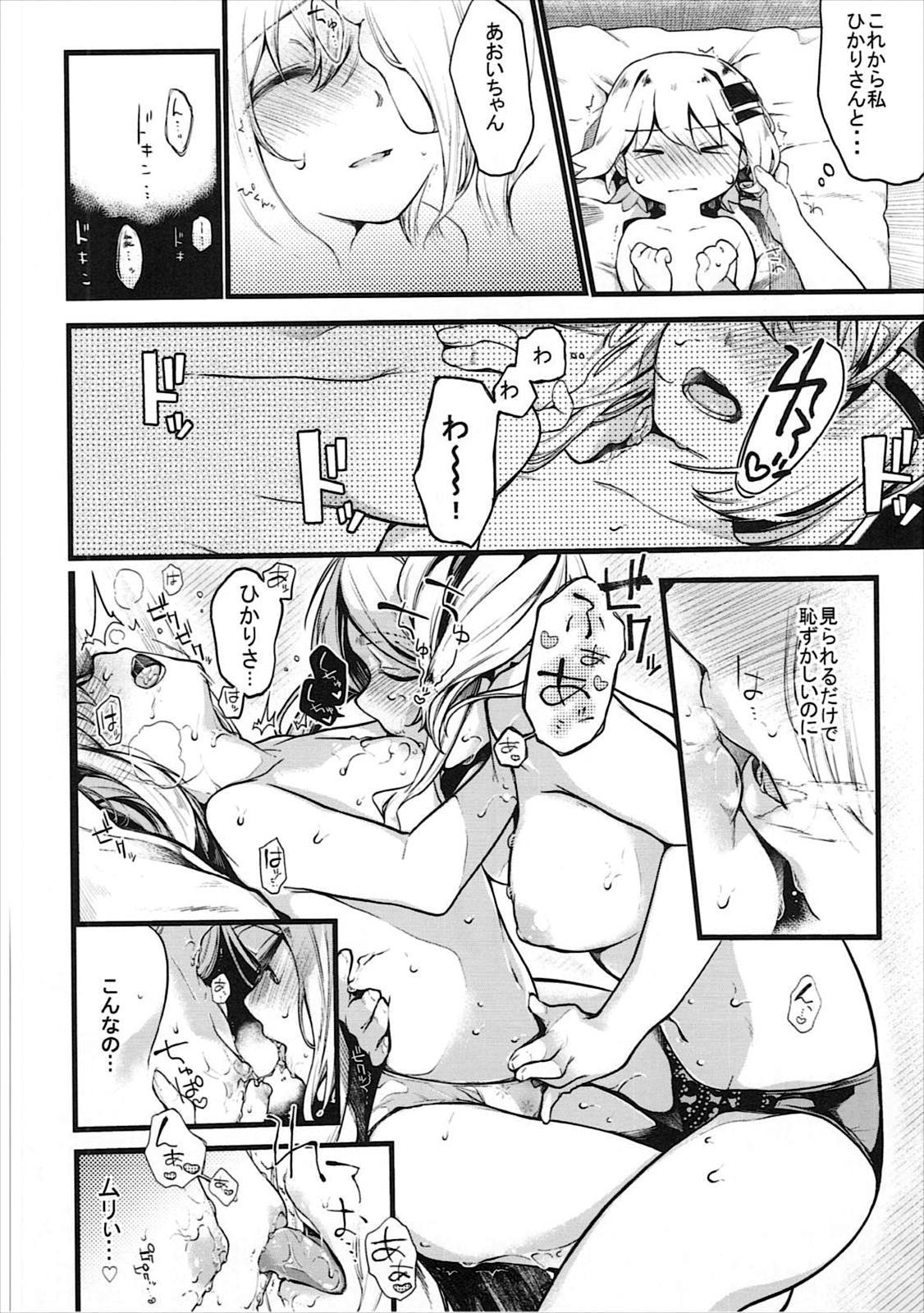 Kimochi Ii Koto Shiyokka? 8