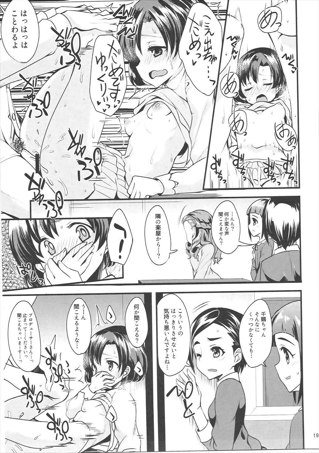Shiragiku no Shoujo ni Suzuran o 17