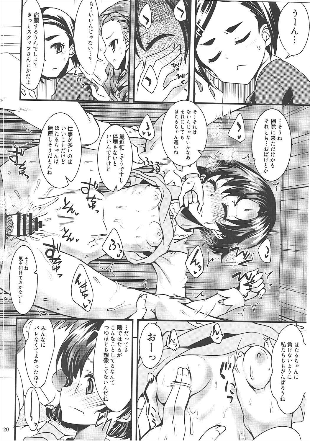 Shiragiku no Shoujo ni Suzuran o 18