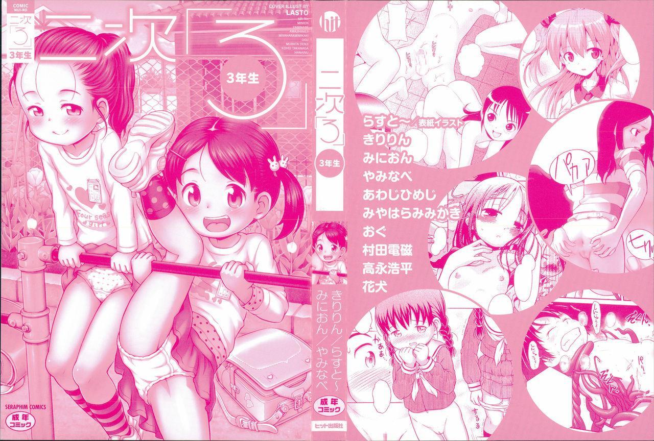 Niji Lo 3-nensei 3