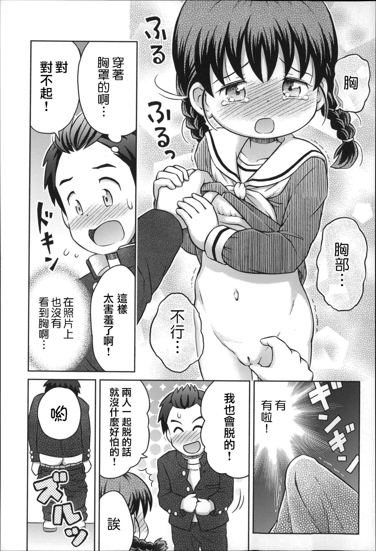 Niji Lo 3-nensei 59