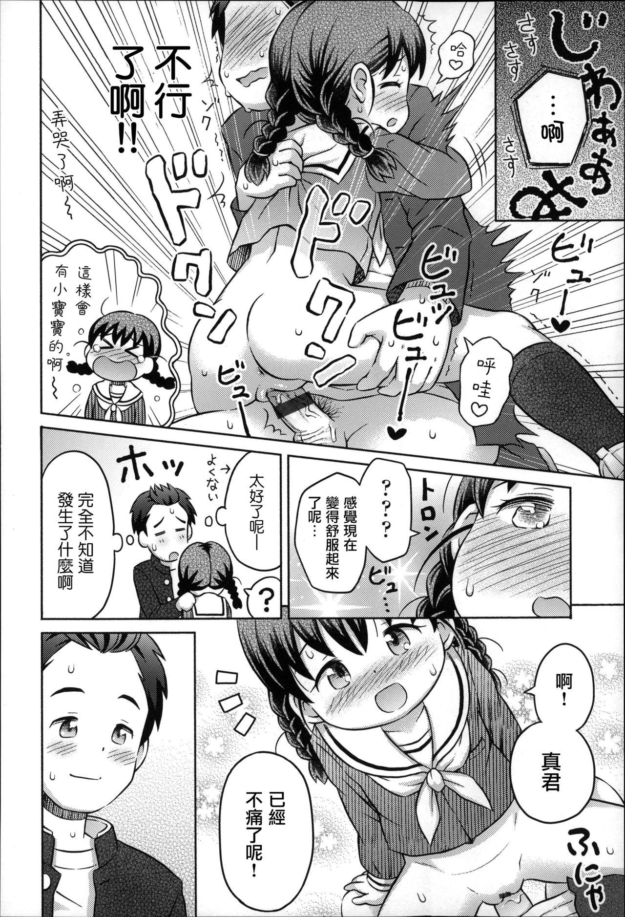 Niji Lo 3-nensei 67