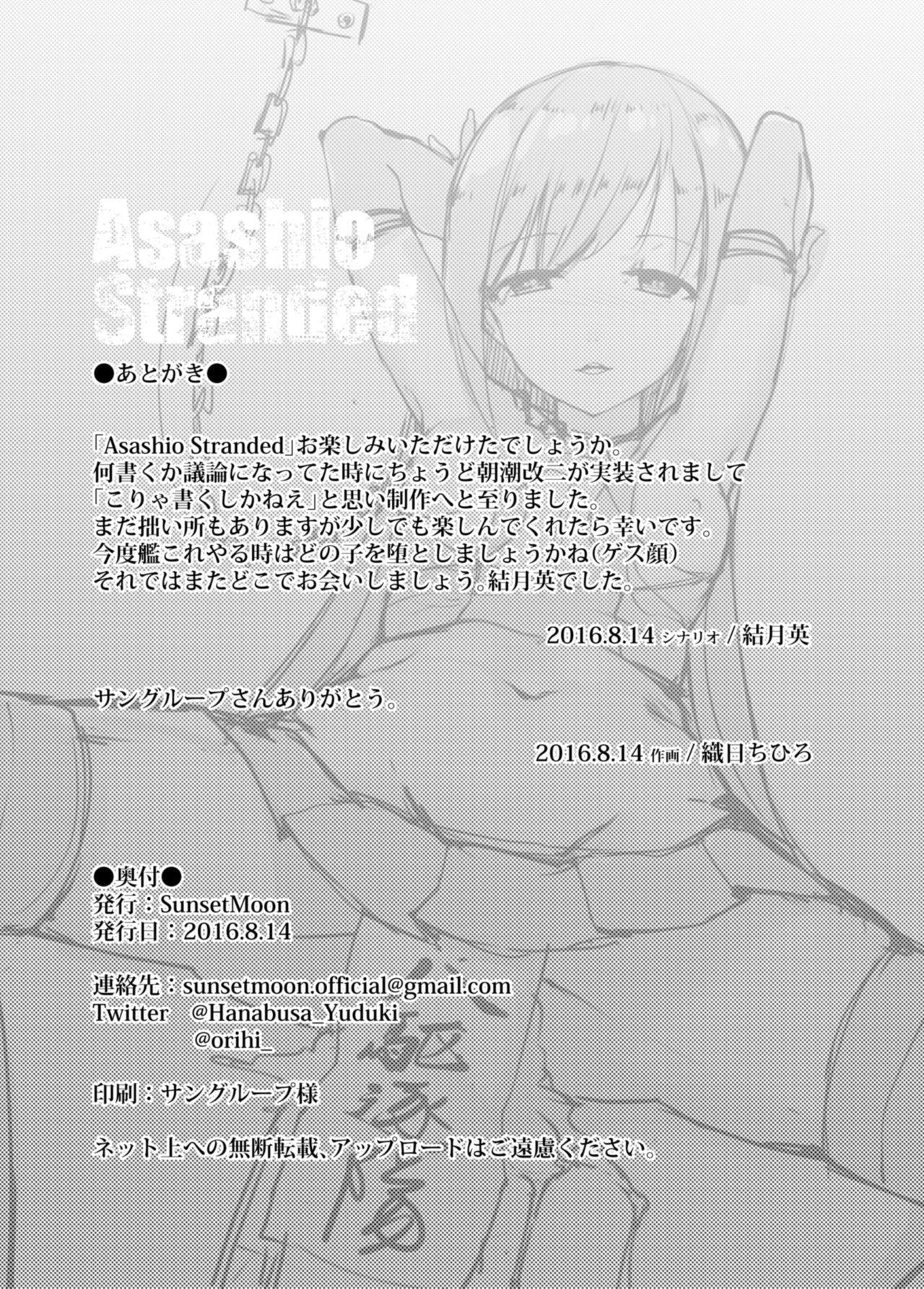 Asashio Stranded 29