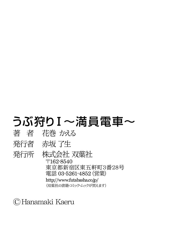 Ubukari I 203
