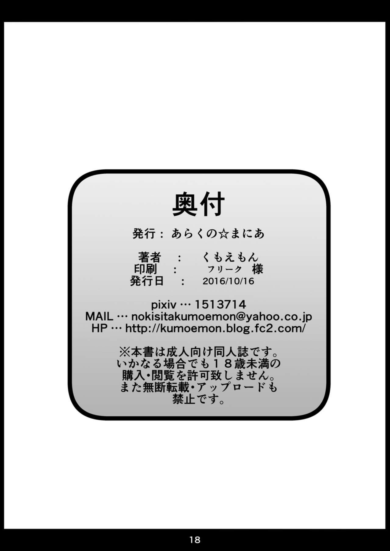 Himegumo Kinbaku Emaki Ni 17