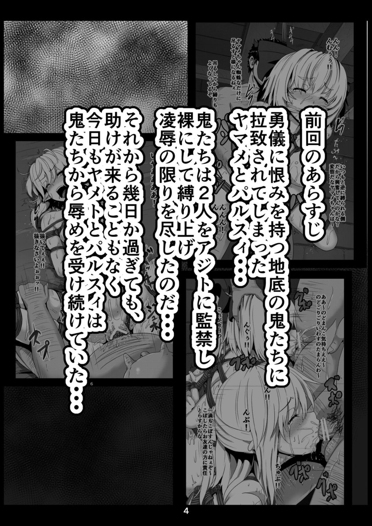 Himegumo Kinbaku Emaki Ni 3