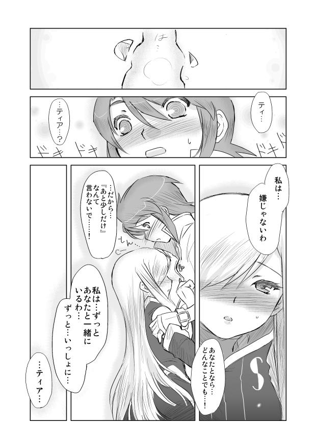 Tear Kiss. 16