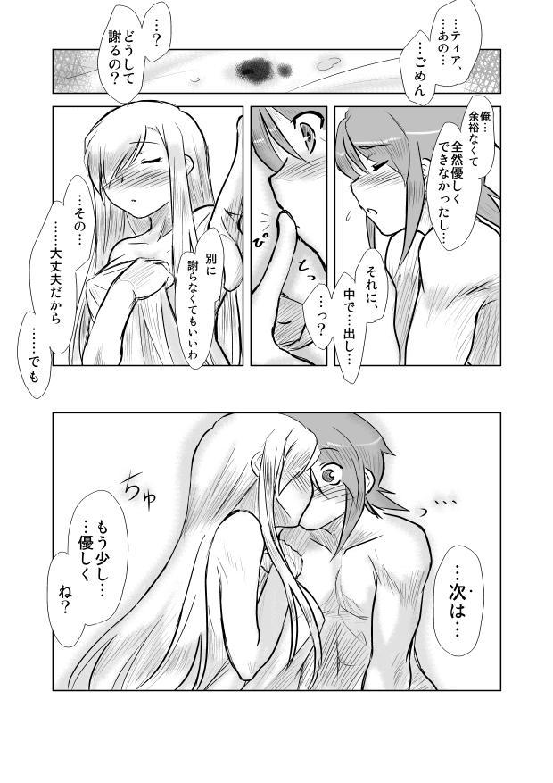 Tear Kiss. 32