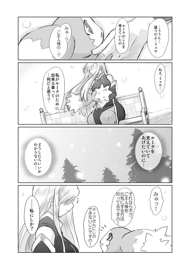 Tear Kiss. 4