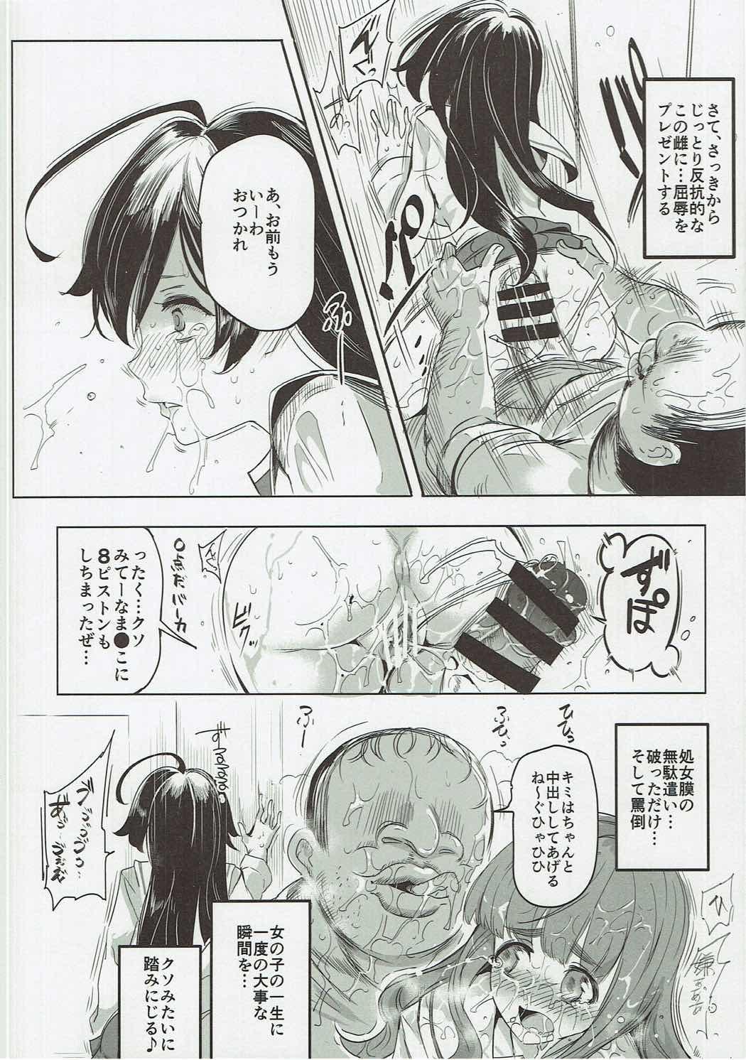 Girls & Kyousei Panpan 16