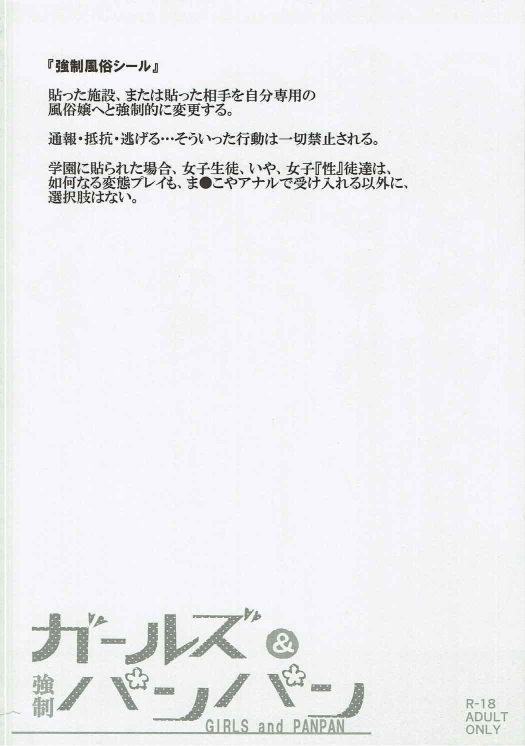Girls & Kyousei Panpan 2