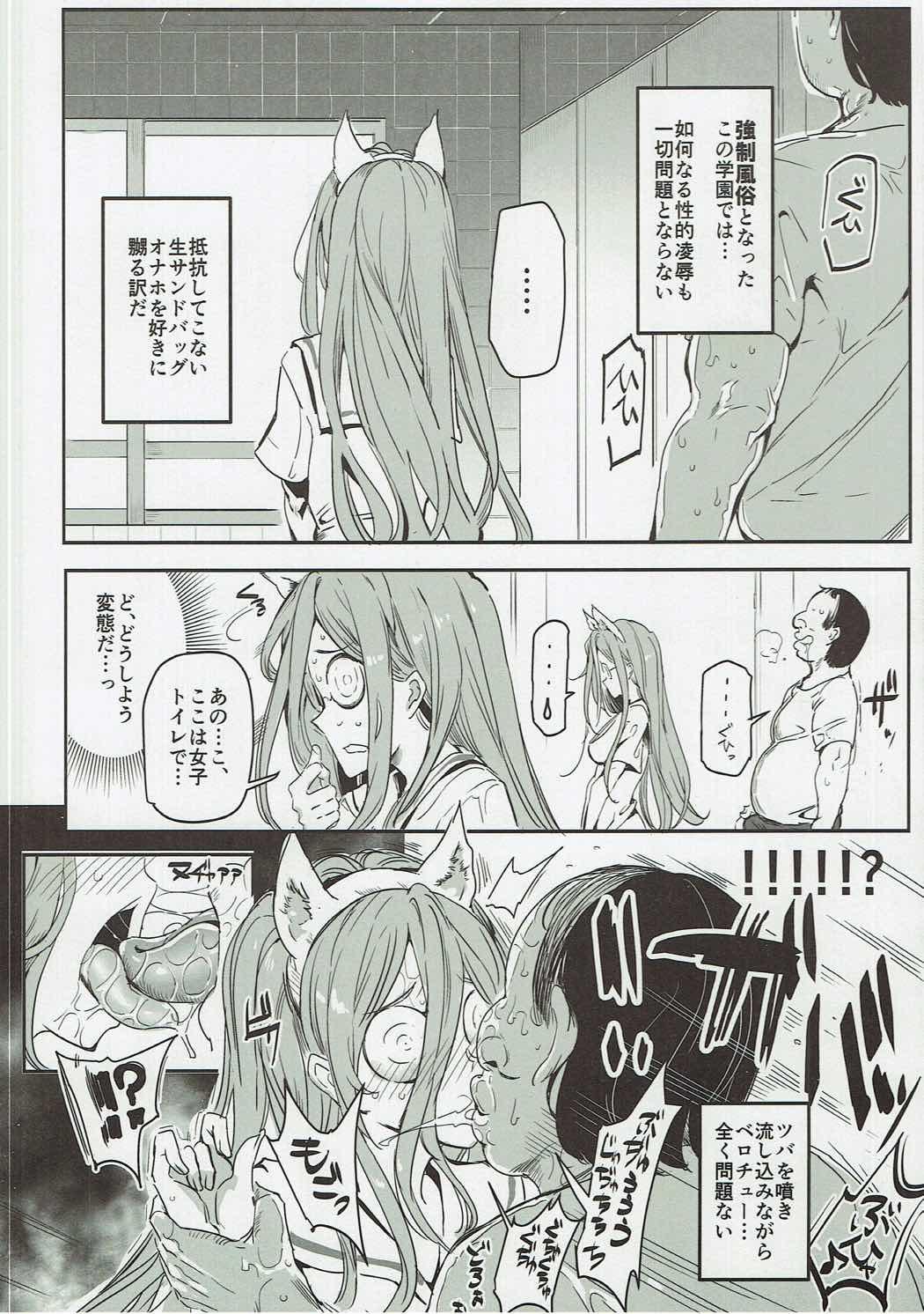 Girls & Kyousei Panpan 8