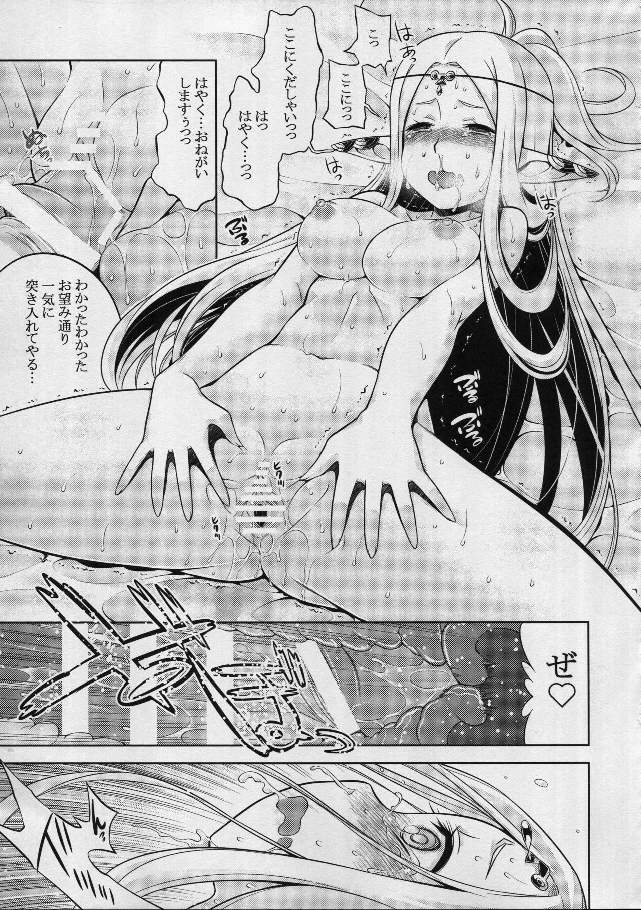 Sekaiju no Anone 28 Kouhen 10