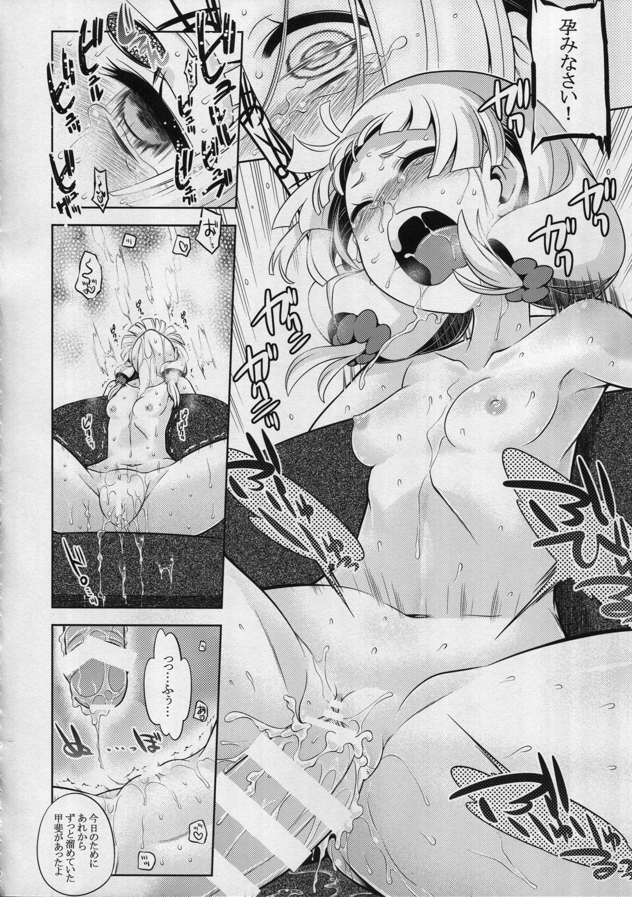 Sekaiju no Anone 28 Kouhen 23