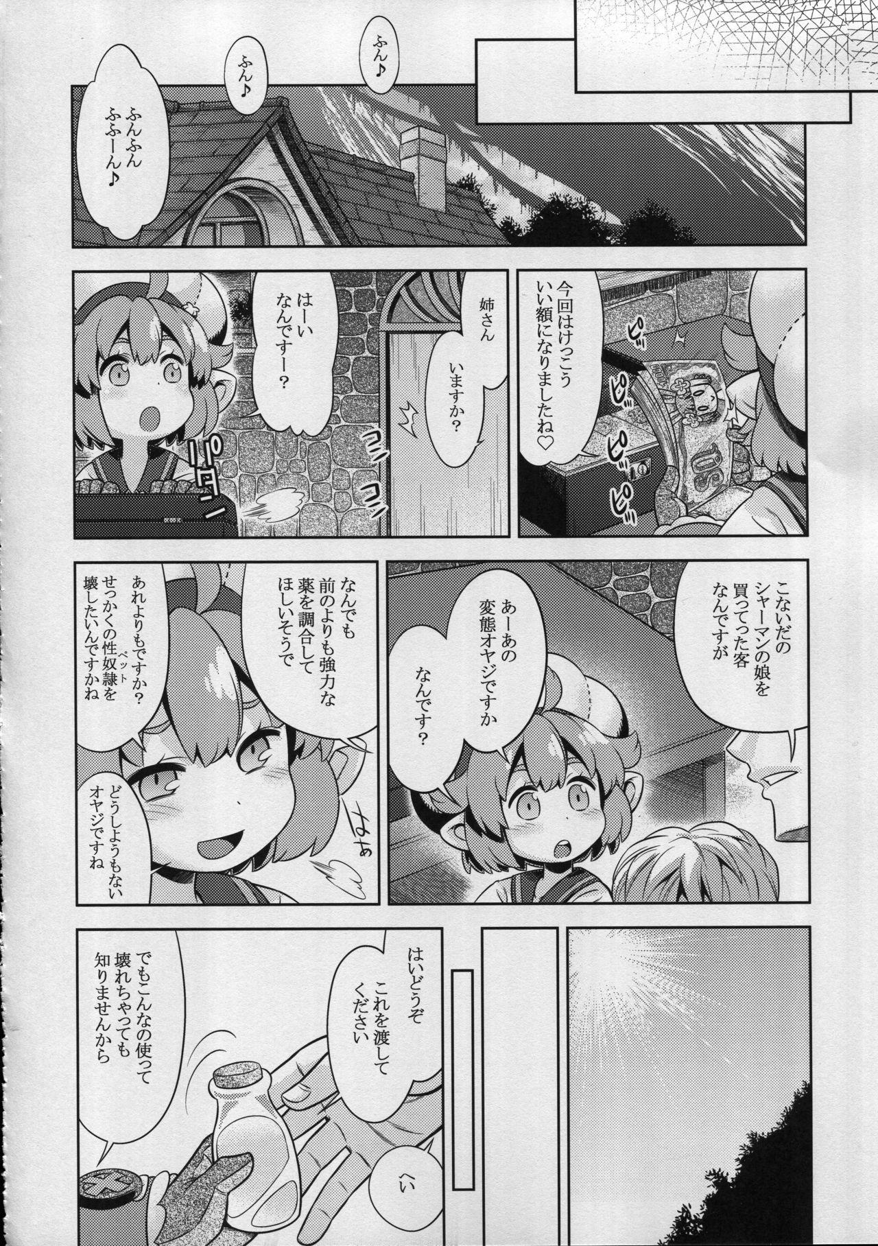 Sekaiju no Anone 28 Kouhen 29