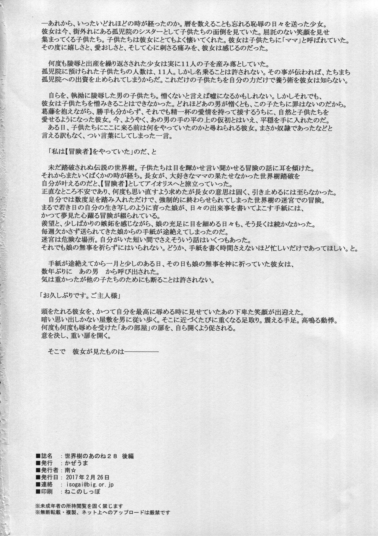 Sekaiju no Anone 28 Kouhen 41