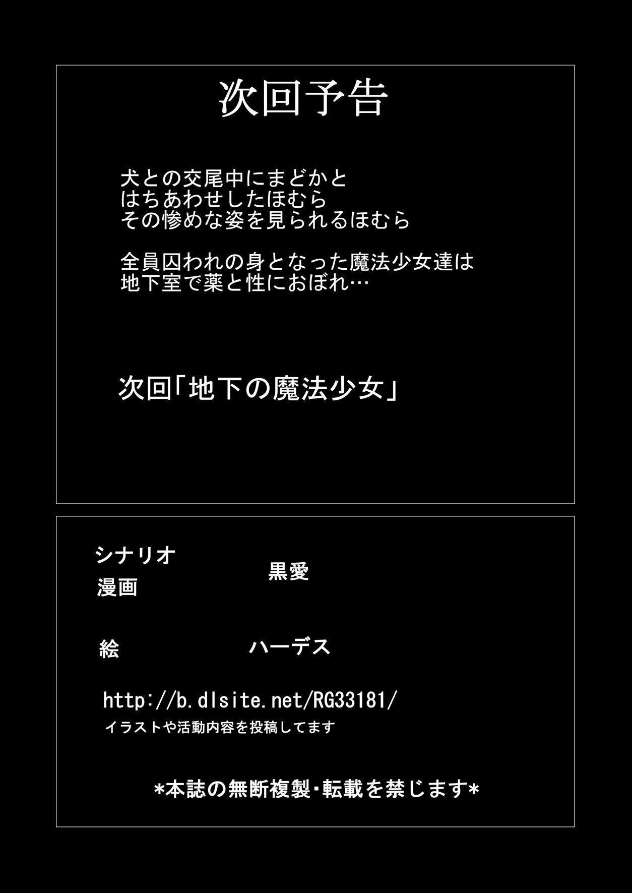 Tsuujou no SEX ni wa Akiakishite Iru Goroujin no Chikashitsu 18