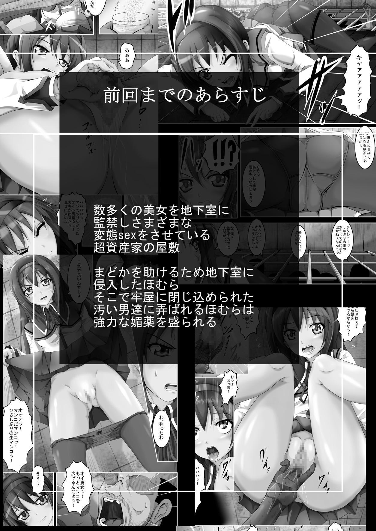 Tsuujou no SEX ni wa Akiakishite Iru Goroujin no Chikashitsu 1