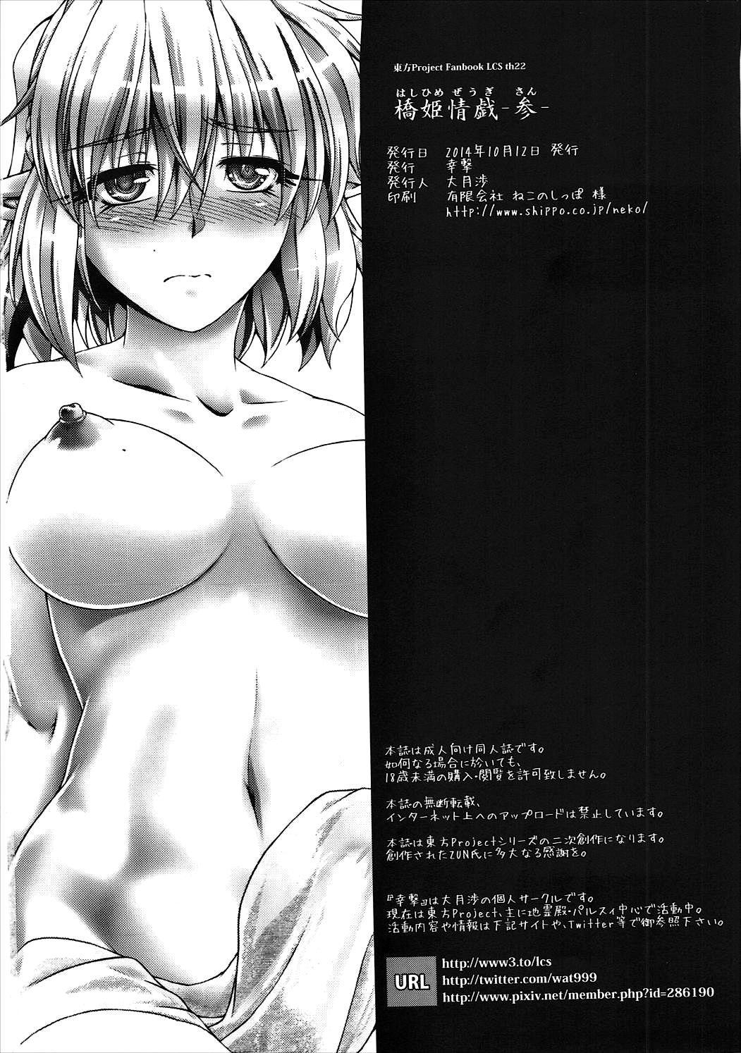 Hashihime Jougi 24