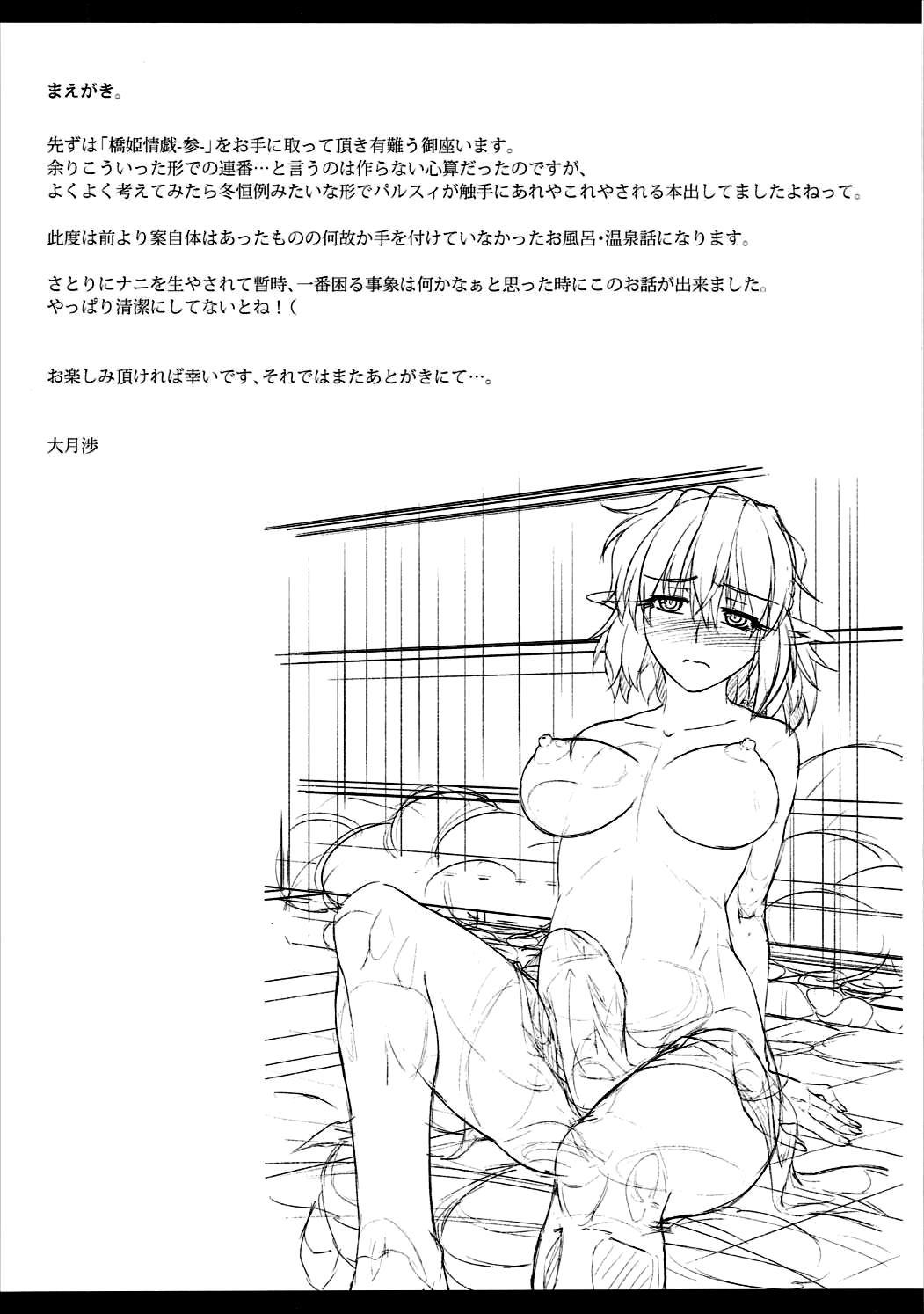 Hashihime Jougi 4