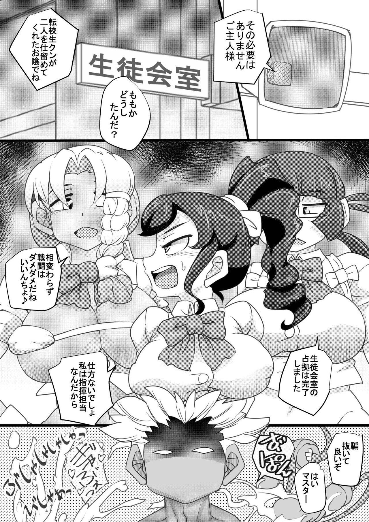Uchi no Joseito Zenin Haramaseta Kedamono ga Anta no Gakuen ni Iku Rashii yo? 5 28