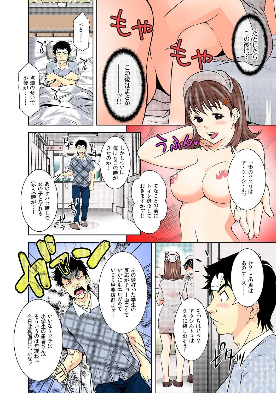 [Ochi Gento] Nikochin ~Tabako no Kemuri de Jikan Teishi~ 5 5