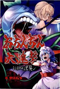 Ochinchin Daishingeki - Remilia no Gyakushuu 1