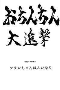 Ochinchin Daishingeki - Remilia no Gyakushuu 5