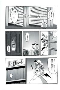 Ochinchin Daishingeki - Remilia no Gyakushuu 7