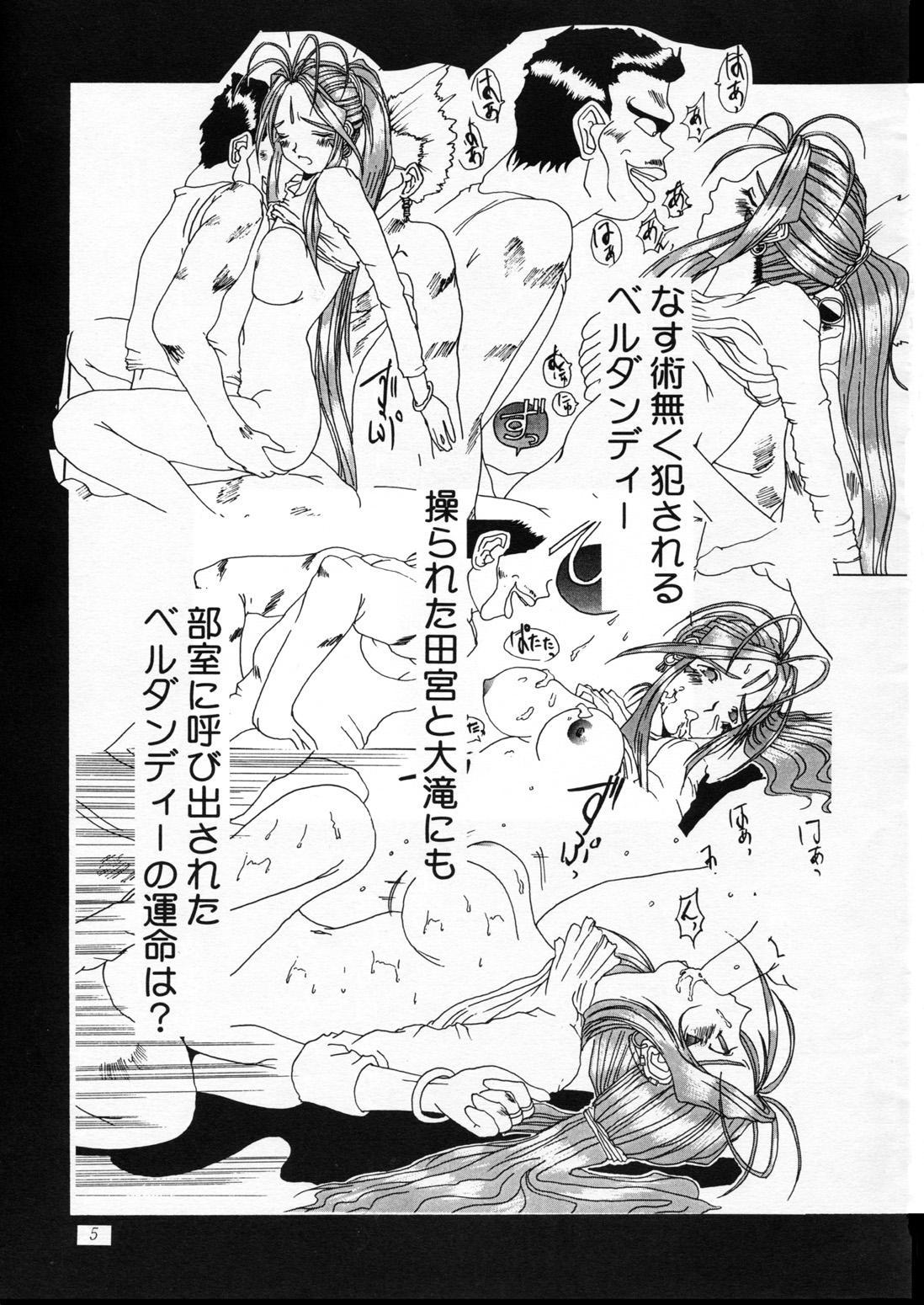 Nightmare of My Goddess Vol. 2 3