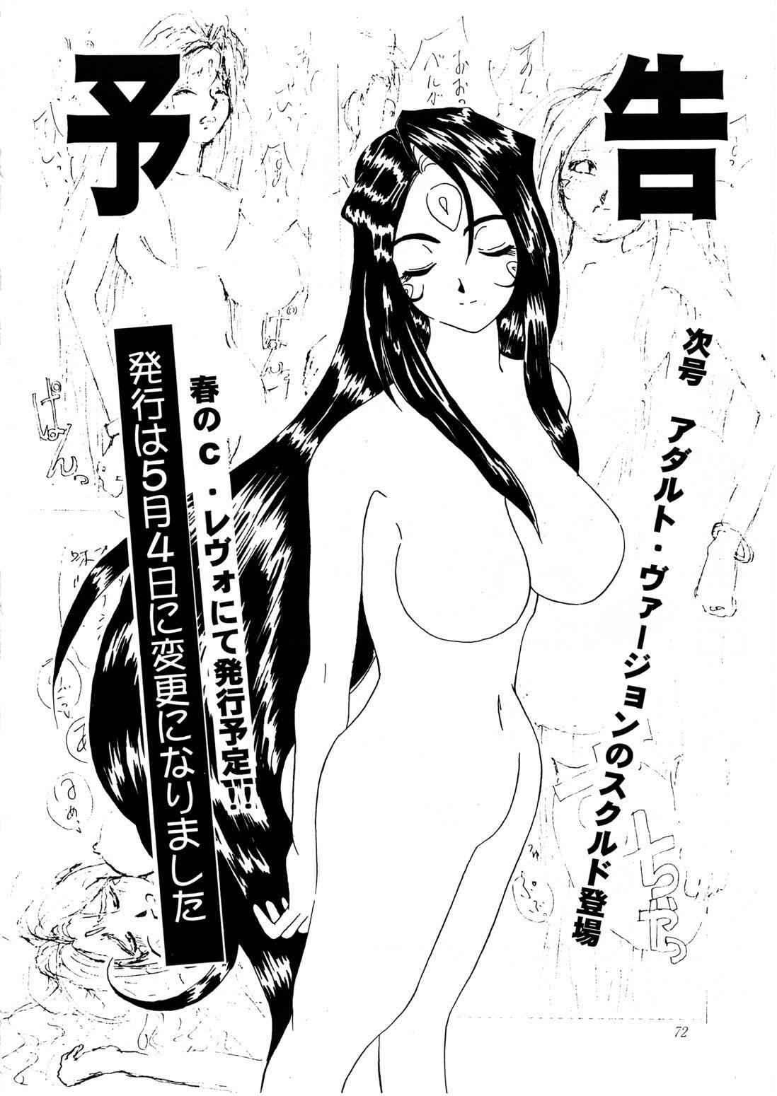 Nightmare of My Goddess Vol. 2 69