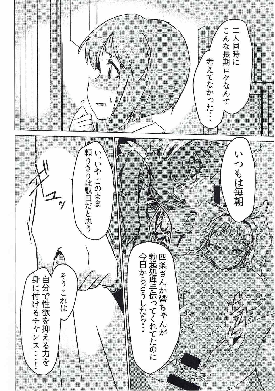 Yuki Chinpo - Futanari Yukiho to Neteta Miki 2