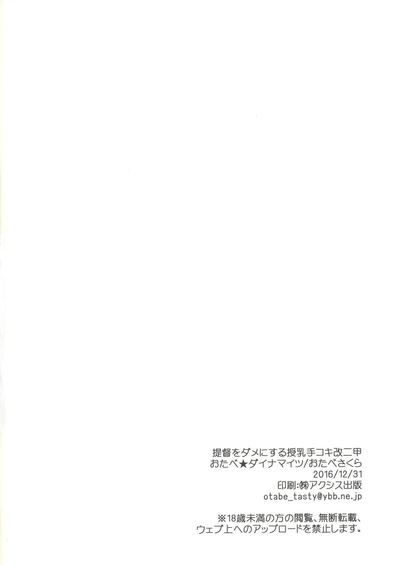 Teitoku o Dame ni Suru Junyuu Tekoki Kai Ni Kou 24