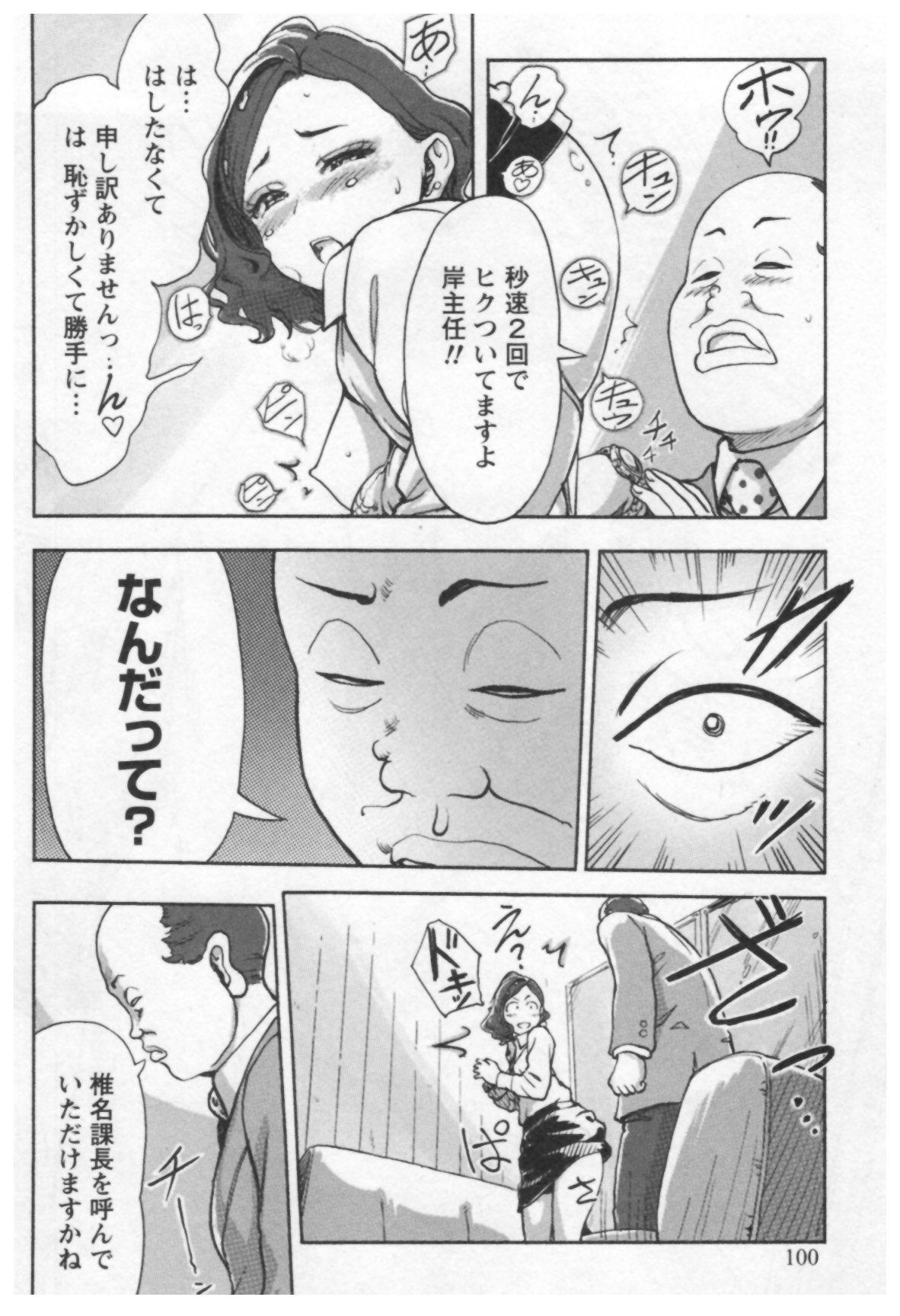Onna Shunin - Kishi Mieko 1 101
