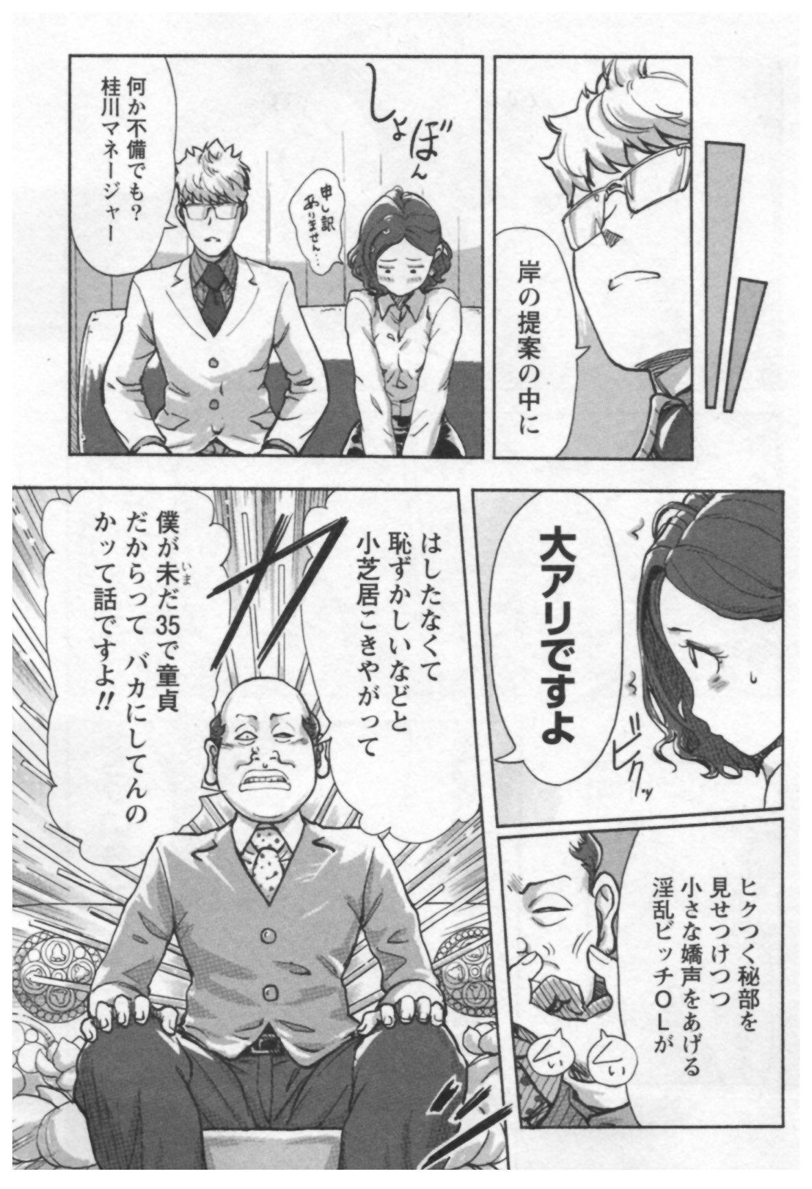 Onna Shunin - Kishi Mieko 1 102