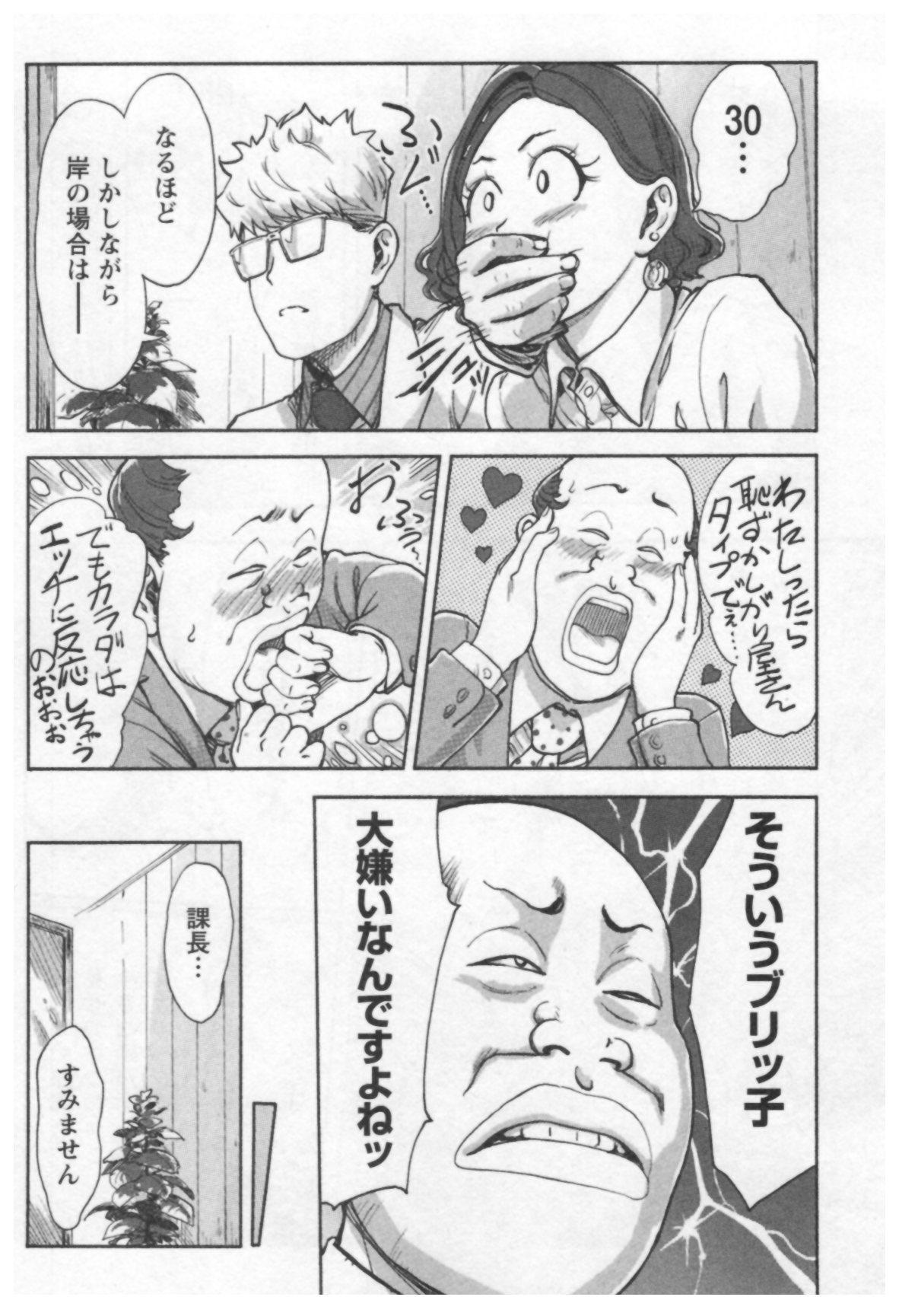 Onna Shunin - Kishi Mieko 1 103