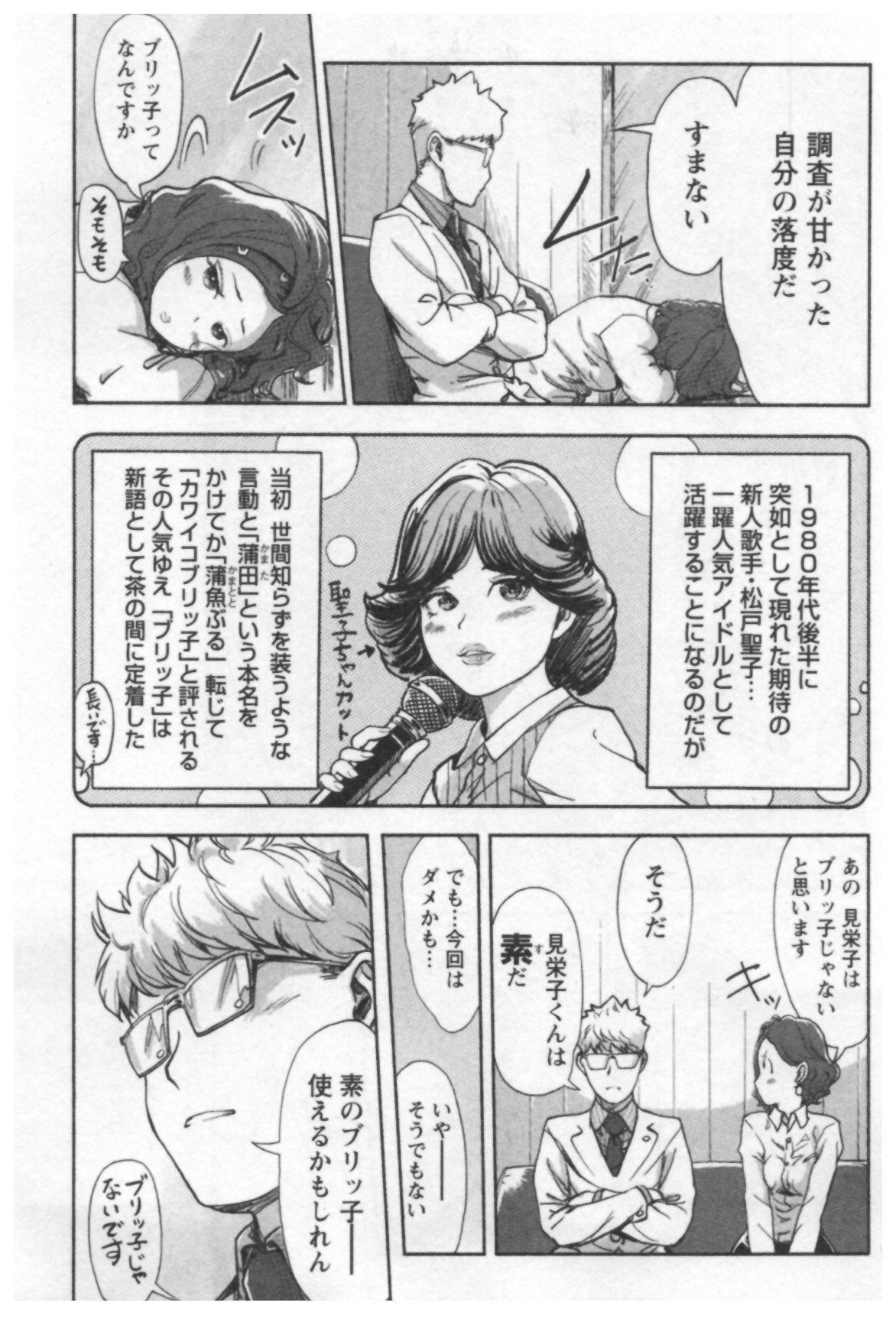 Onna Shunin - Kishi Mieko 1 104