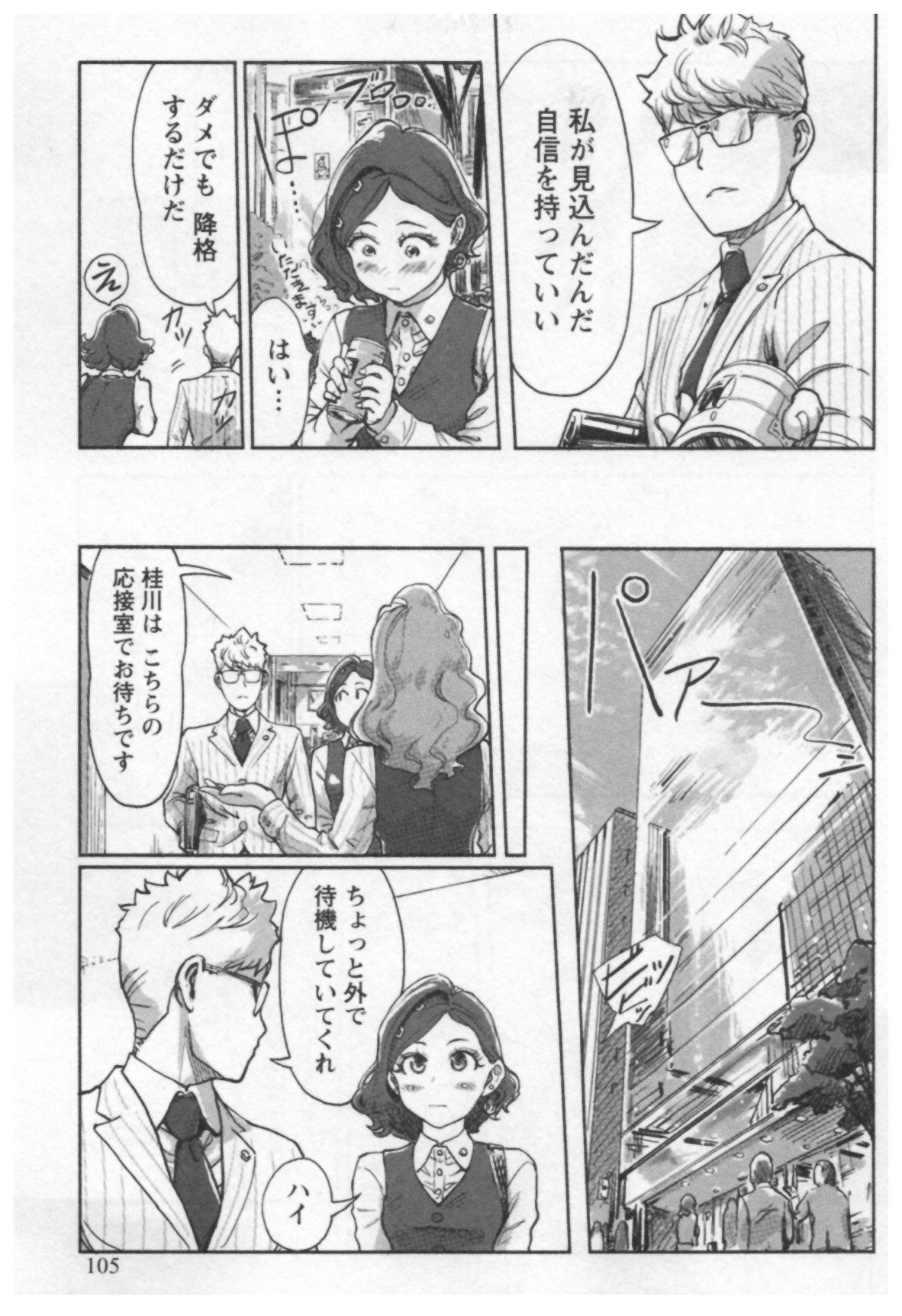 Onna Shunin - Kishi Mieko 1 106