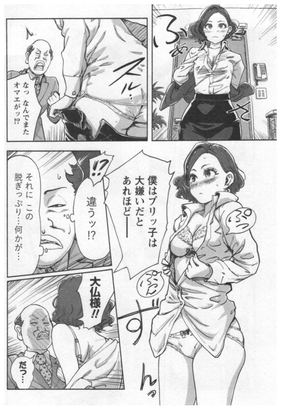 Onna Shunin - Kishi Mieko 1 109