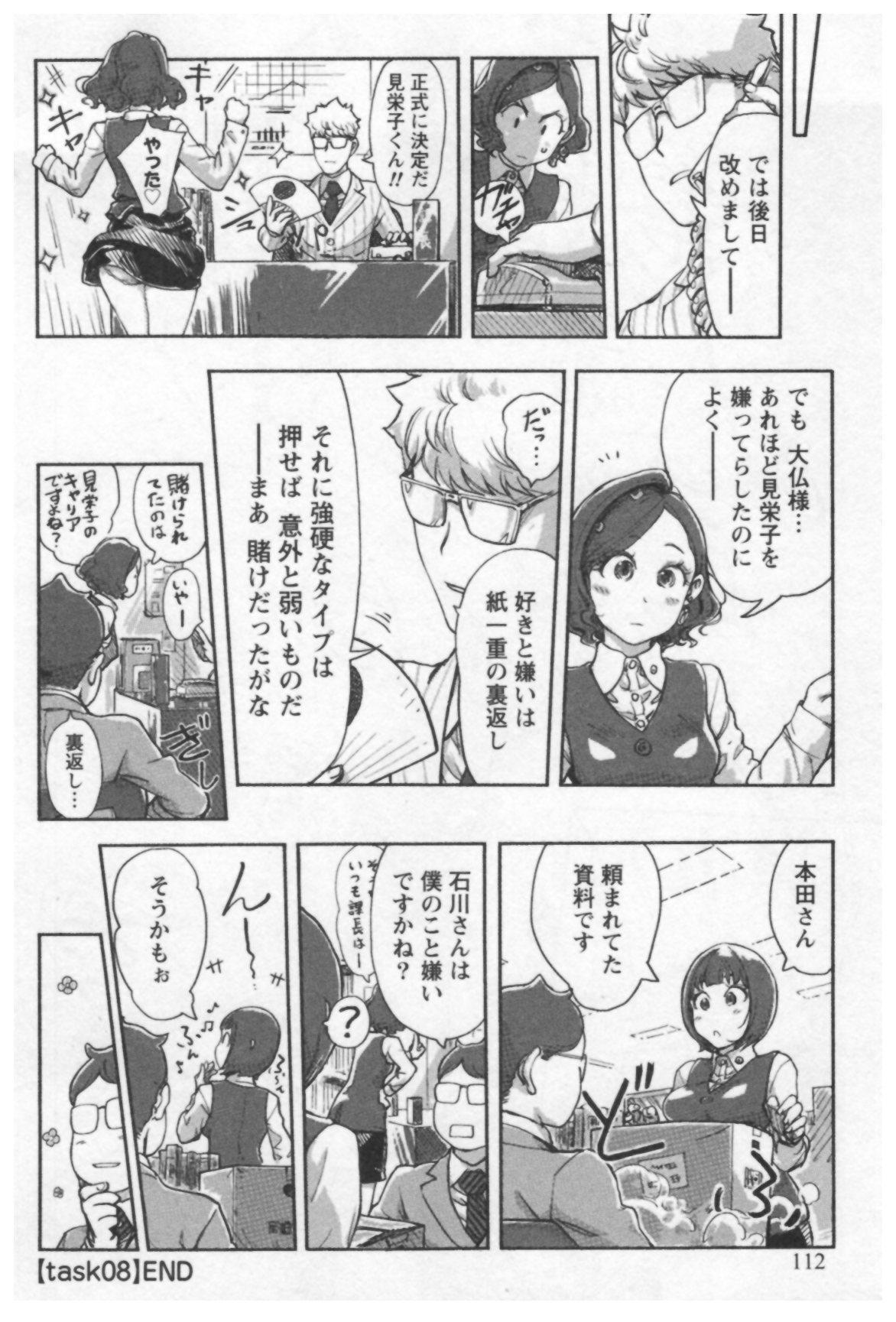 Onna Shunin - Kishi Mieko 1 113