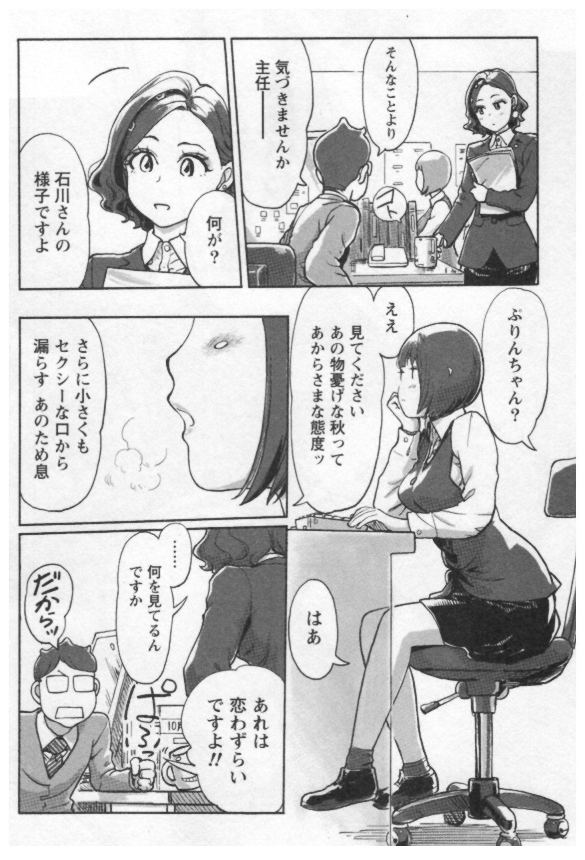 Onna Shunin - Kishi Mieko 1 117