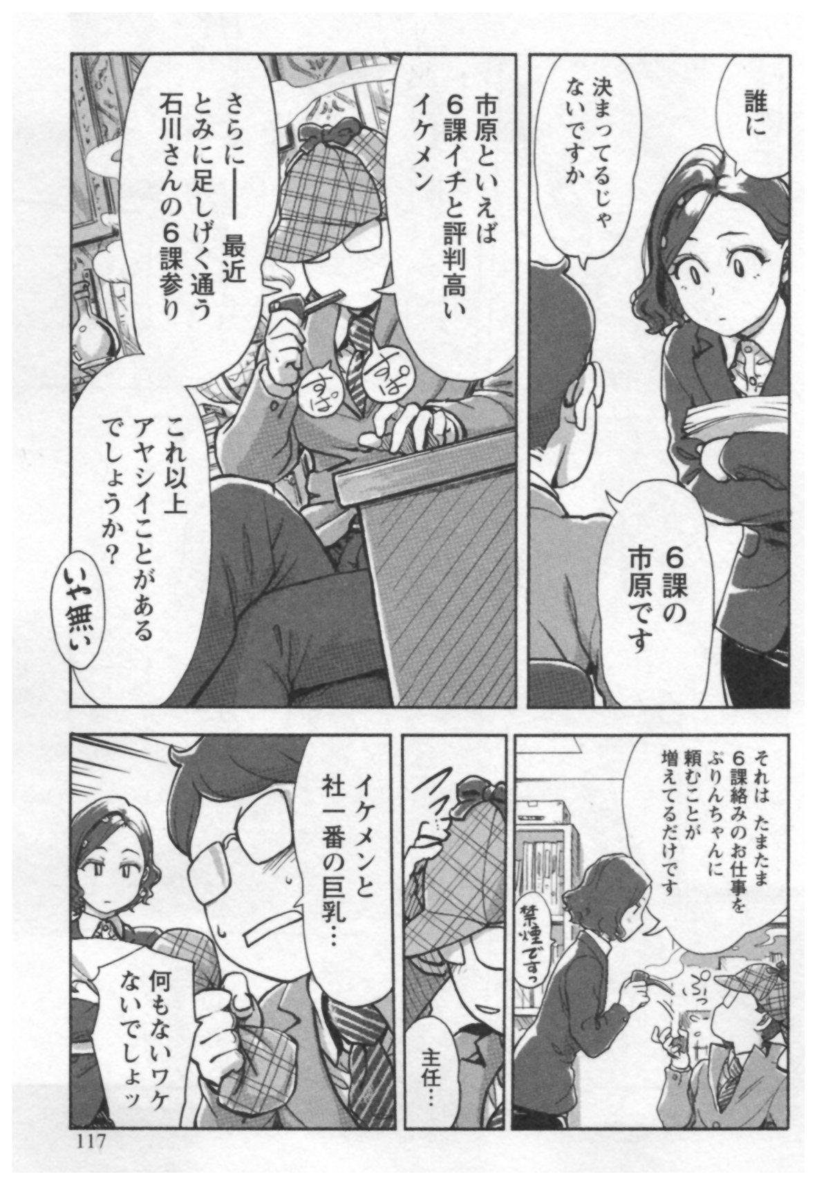 Onna Shunin - Kishi Mieko 1 118