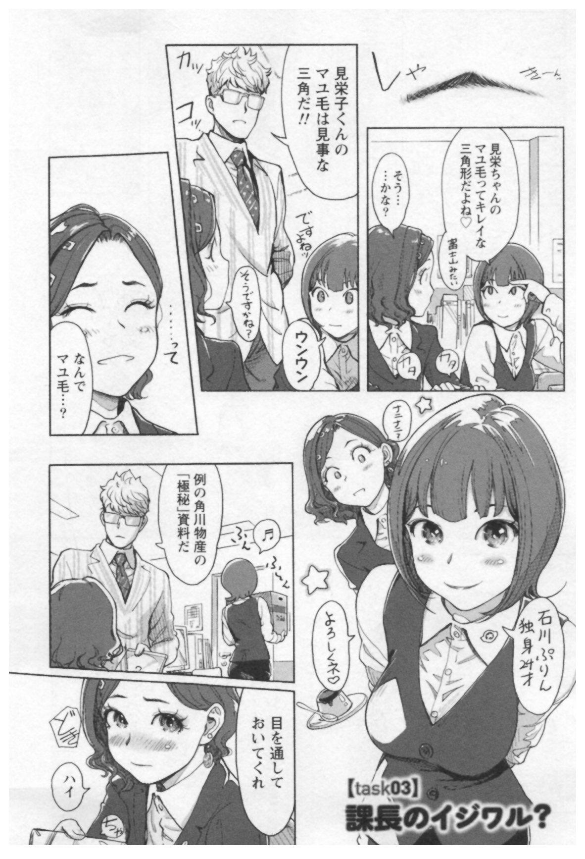Onna Shunin - Kishi Mieko 1 12