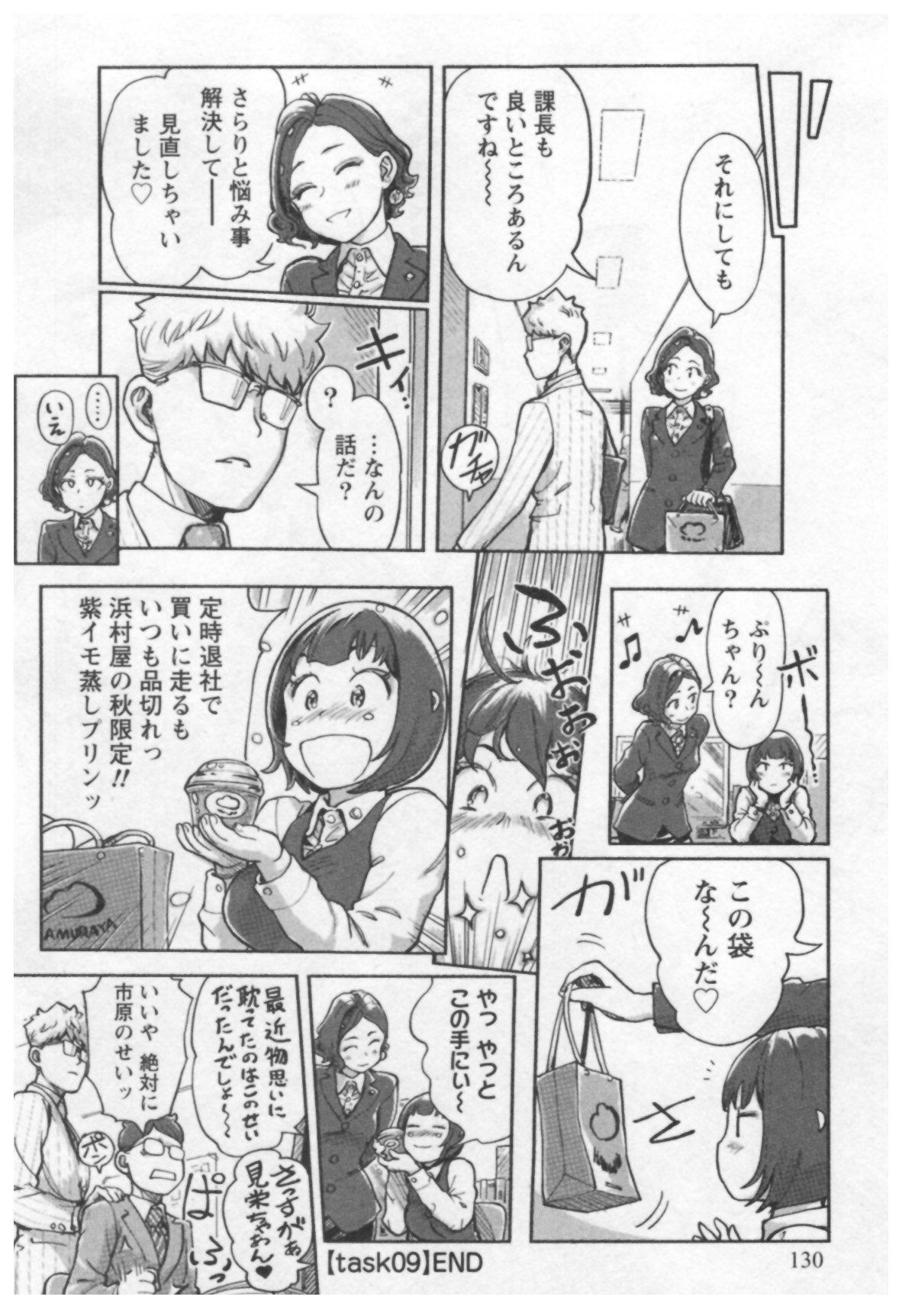 Onna Shunin - Kishi Mieko 1 131