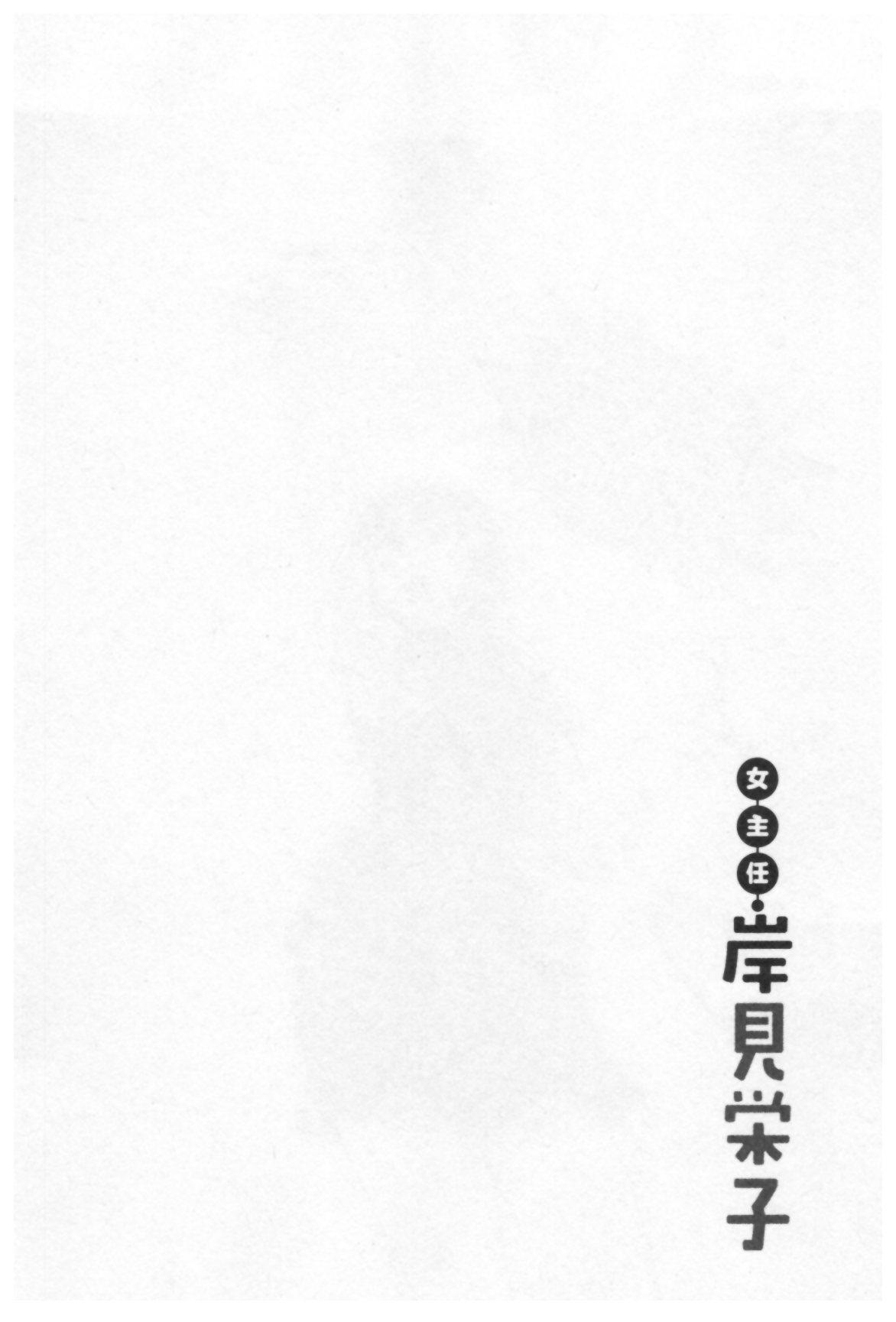 Onna Shunin - Kishi Mieko 1 133