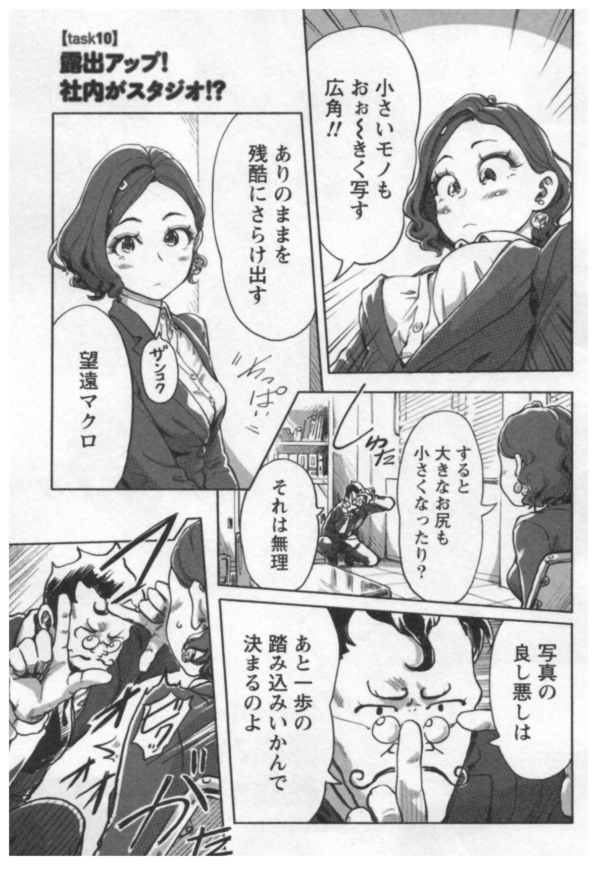 Onna Shunin - Kishi Mieko 1 134